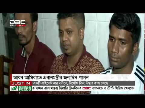 DBC NEWS HDtv BD: Dubai Awami League : 28 September 2016