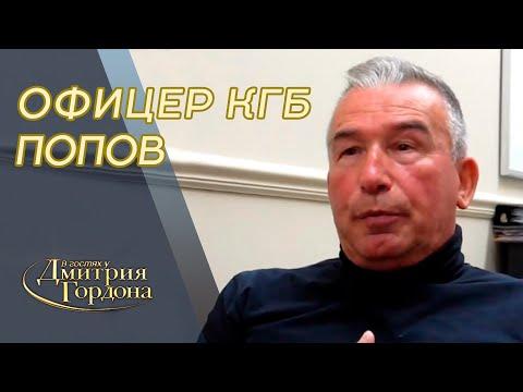 Офицер КГБ Попов.
