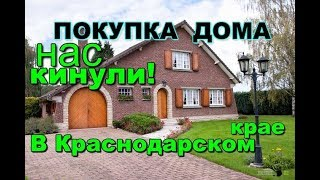 Смотреть видео КУПИТЬ ДОМ!  Наша ошибка при покупке дома в Краснодарском крае онлайн