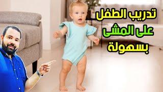 علمى طفلك المشي في اقل من اسبوع بطريقة سهله و بسيطه و مضمونه | تدريب الطفل على المشي