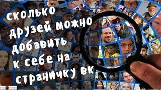 Сколько друзей можно добавить Вконтакте. #Лимиты Вк