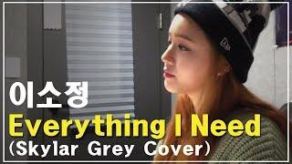 [연습실 라이브] Everything I need - Skylar Grey(Aquaman) 레이디스코드 소정 COVER