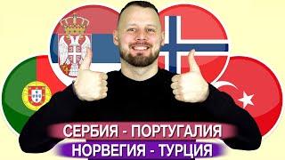 Сербия Португалия Норвегия Турция Прогноз и Ставка отбор на ЧМ 2022