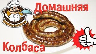 Домашняя колбаса из свинины и телятины. Колбаса в домашних условиях. Рецепт