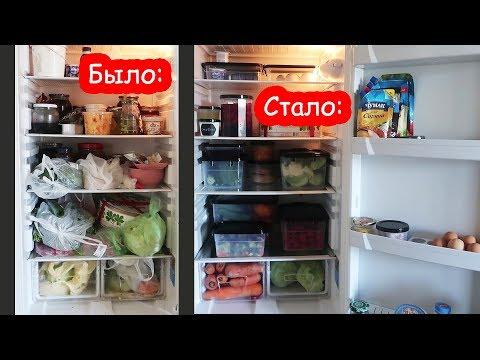 VLOG Навела порядок в холодильнике и на кухне
