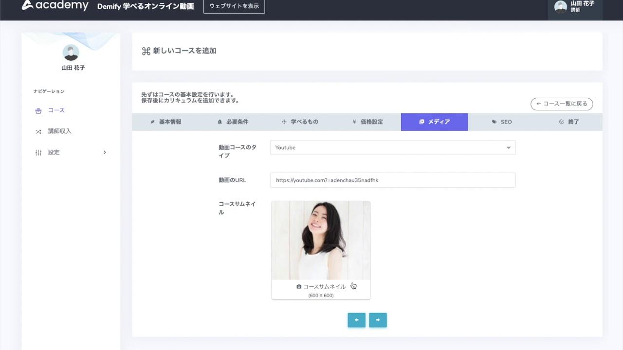 Demify コース作成方法 (講師編)