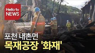 포천 내촌면 목재공장 39화재39 헬기 진화