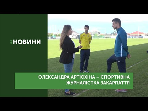 До Дня спортивного журналіста: закарпатка Олександра Артюхіна — про свій шлях у професії