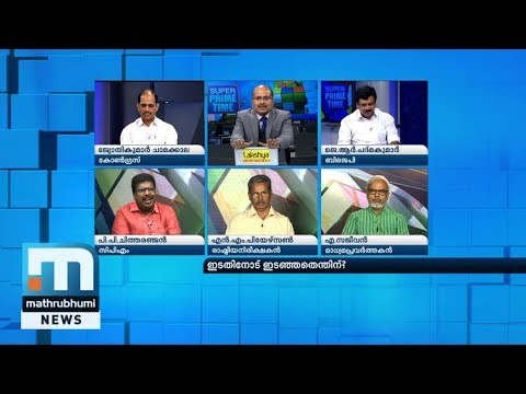 Why Is Kerala Upset With Left?  Super Prime Time  Part 1  Mathrubhumi News