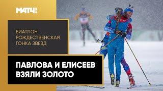 Елисеев и Павлова стали победителями «Рождественской гонки звезд»