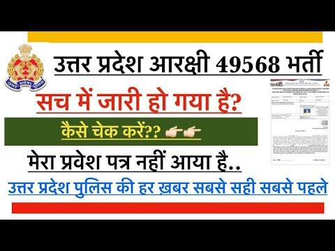 UttarPradesh Police 49568 Result Documentation Admit Card
