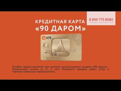 Кредитная карта безработному отзывы