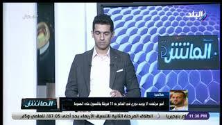 الماتش - أمير مرتضى منصور:  مشاركة لاعبي الزمالك مع المنتخبات في أمم أفريقيا أثرت على مستواهم