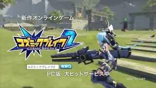 新作オンラインゲームコズミックブレイク2 テレビCM コズミックブレイク2 公式サイト http://cosmicbreak2.cyberstep.jp/ 正式サービス中!