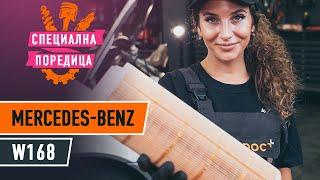 Как се сменят Държач Спирачен Апарат на MERCEDES-BENZ A-CLASS (W168) - онлайн безплатно видео