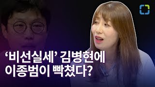 '비선실세' 김병현에 이종범에 빡쳤다? / 이유미 스포…