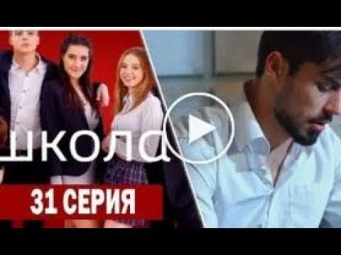 Школа русский сериал 31 серия ранетки актеры роли