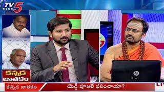 యెడ్యూరప్ప పూజలే ఫలించాయా..? | Karnataka Election 2018 | TV5 News