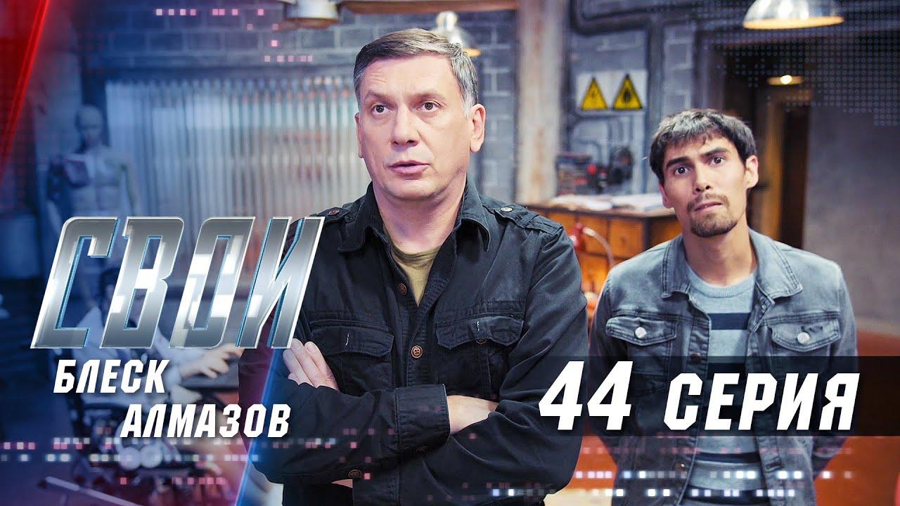 Свои 3 сезон 45 серия Блеск алмазов