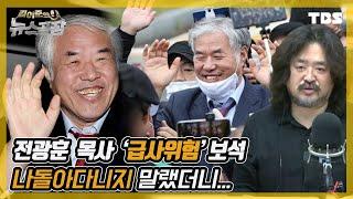 전광훈 고발, 손혜원 1심, 정경심 공판...'법원 이…