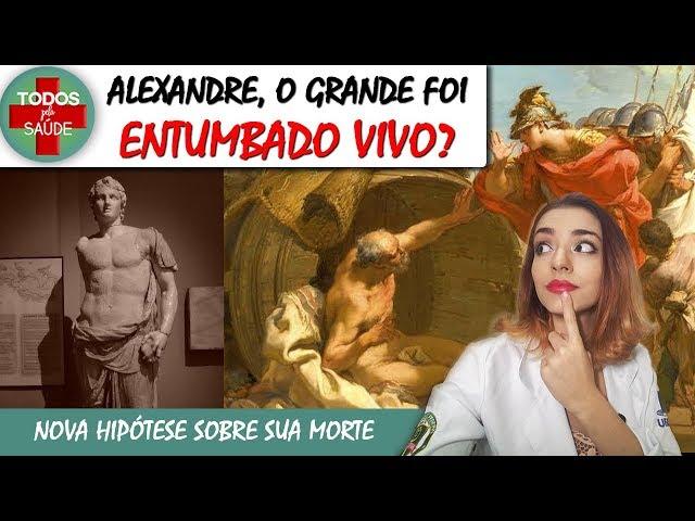 Alexandre, O grande, foi entumbado vivo?