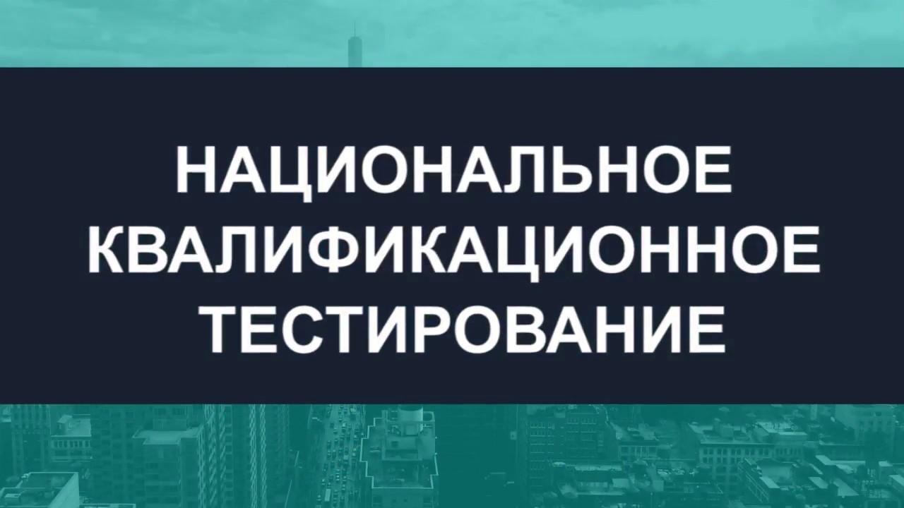 Квалификационные тесты для медицинских сестер в казахстане