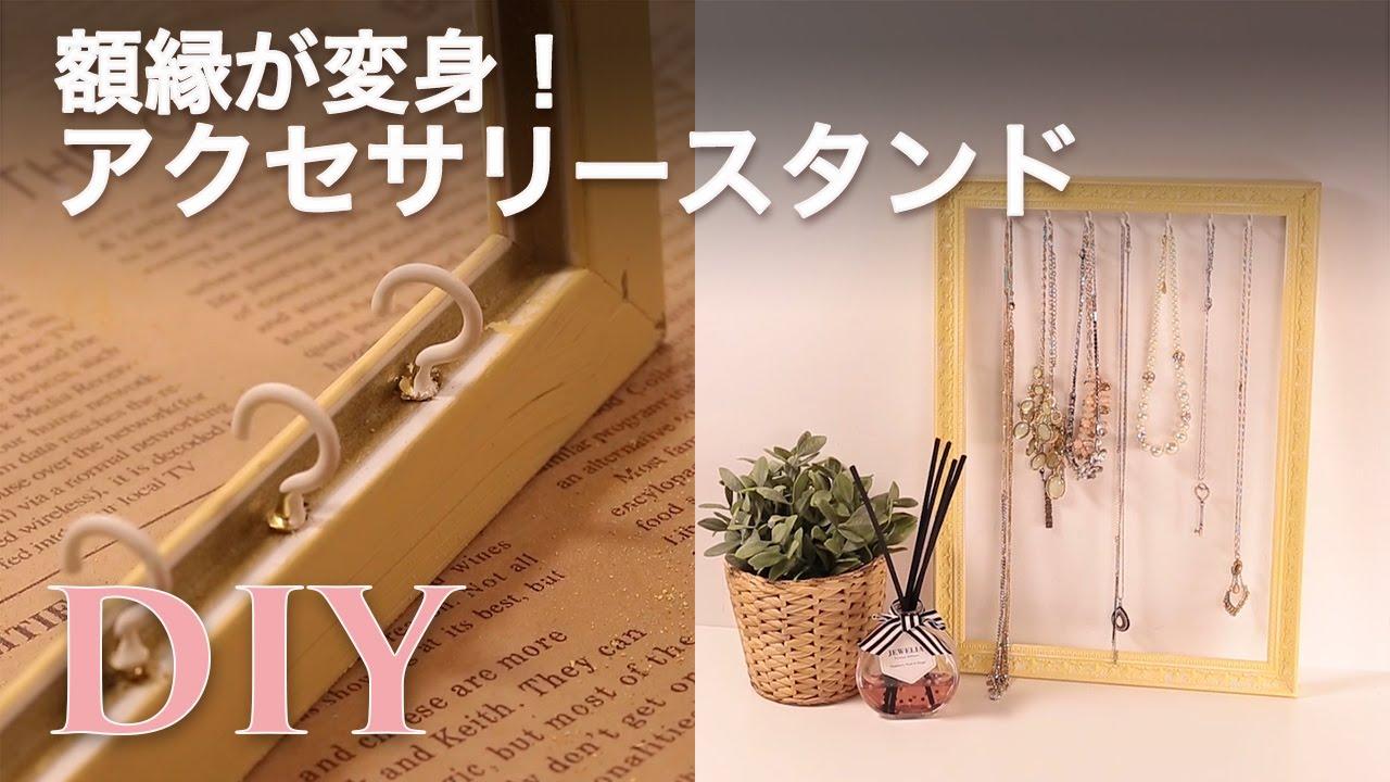 額縁が変身!アクセサリースタンド C CHANNEL DIY - YouTube