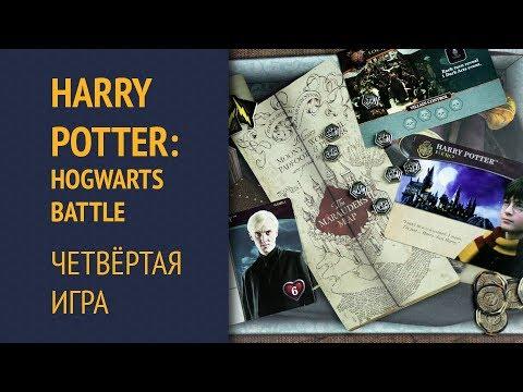 Harry Potter: Hogwarts Battle — Играем вчетвером 4/7
