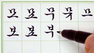[기초]❤️❤️한글흘림체쓰기❤️❤️붓펜(모나미세필붓)으…