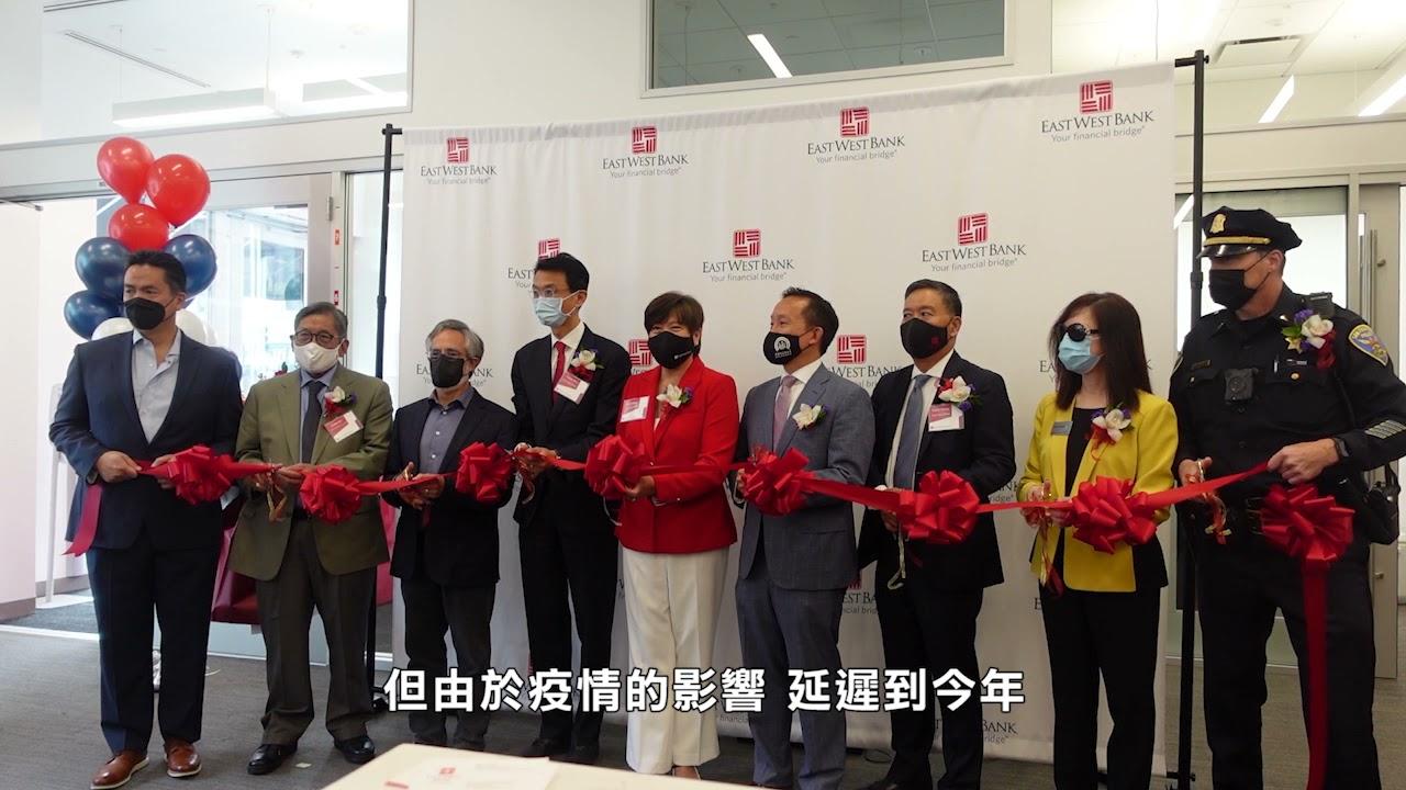三藩市華埠: 華美銀行分行舉行重裝開業典禮