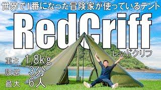 【薪ストーブ使用可&大型バイクも入る】世界一になった冒険家が愛用するテント!重さ1.8kgで6人が寝れるワンポールテントSeek OutsideのRedcriff【シークアウトサイド レッドクリフ】