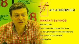 Михаил Бычков / Закрытие VIII Платоновского фестиваля