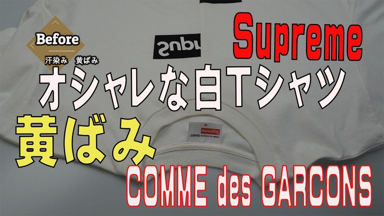 Supreme COMME des GARCONS Tシャツ 汗染み黄ばみ 染み抜き