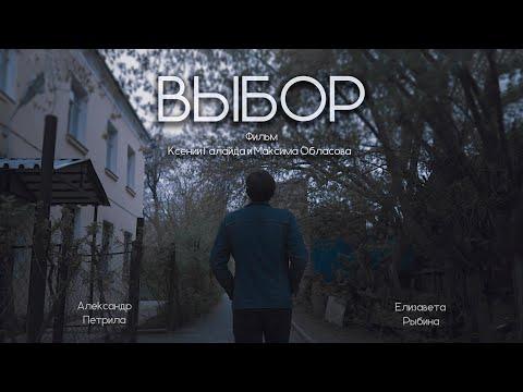 Выбор (The Choice) | Короткометражный фильм | (Short film) JohnnyArriva Films. 2018