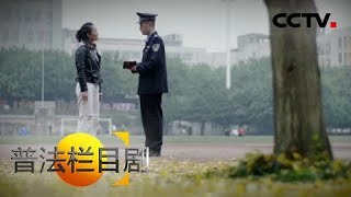 《普法栏目剧》 20190520 两集迷你剧·直到尽头(上集)  CCTV社会与法