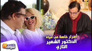حصري:أسرار خاصة عن حياة الدكتور الشهير التازي ..هكذا يعيش مع زوجته  الجميلة (تفاصيل جد مثيرة)