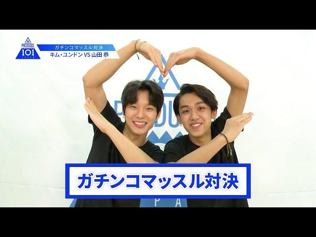 【キム・ユンドンVS山田 恭】lガチンコマッスルバトルlPRODUCE 101 JAPAN