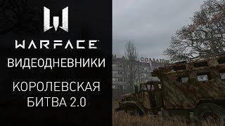 """Видеодневники Warface: """"Королевская битва 2.0"""""""