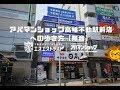 アパマンショップ高幡不動駅前店への歩き方【無音】