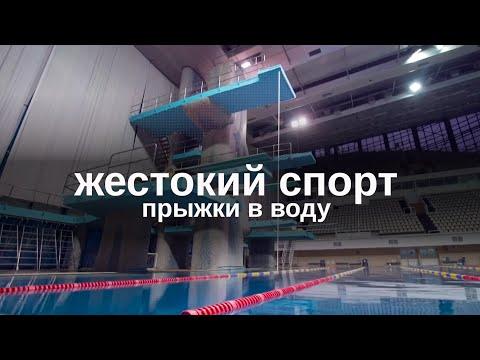 Документальный цикл «Жестокий Спорт». Вода