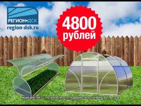 Теплицы из поликарбоната Аккорд (г.Томск) монтаж и установка - YouTube