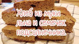 Хлеб рецептхлеба хлебизмукиподсолнечника Рецепт хлеба