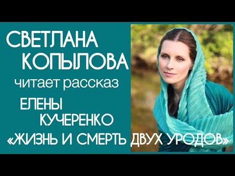 «ЖИЗНЬ И СМЕРТЬ ДВУХ УРОДОВ» Очень грустный рассказ Елены Кучеренко. Читает Светлана Копылова