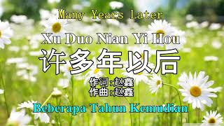 Gambar cover Xu duo nian yi hou