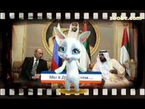 Зайка дубай купить квартиру в Абу-Даби и Дубай