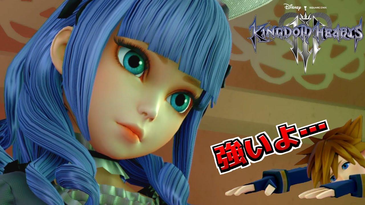 人形のスピンが強すぎるクリティカルモード【キングダムハーツ3】実況プレイ #03