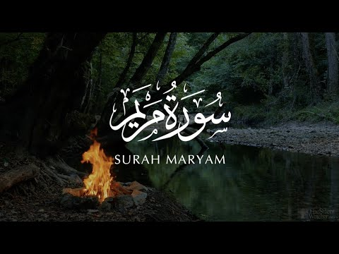 Surah Maryam - Sherif Mostafa | سورة مريم - شريف مصطفي