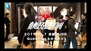【ツアーオフショット】 オメでたい頭でなにより 全国2マンツアー『真剣2マン遊VIVA!』京都MUSE