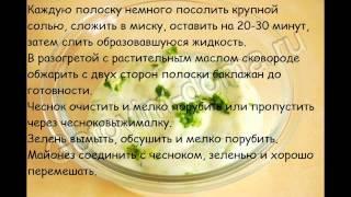 Рецепты овощной закуски:Рулетики из баклажанов