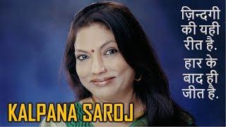 Kalpana Saroj -दो रुपये से 500 करोड़ तक का सफर...Dont miss the second chance in life.